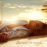 Аватар дыши со мной (© Mirrorgirl), добавлено: 25.03.2009 16:27