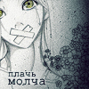 Аватар плачь молча (© Mirrorgirl), добавлено: 25.03.2009 16:36