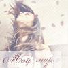 Аватар мой мир (© Mirrorgirl), добавлено: 25.03.2009 16:59