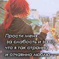 Аватар прости меня за слабость и за то,что я так странно и отчаянно люблю (© Mirrorgirl), добавлено: 26.03.2009 16:36