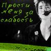 Аватар Земфира: Прости меня за слабость (© Mirrorgirl), добавлено: 26.03.2009 16:55