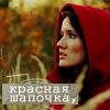Аватар Красная шапочка (© Mirrorgirl), добавлено: 26.03.2009 16:59