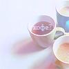 Аватар кофе? (© Mirrorgirl), добавлено: 04.04.2009 17:58