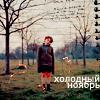 Аватар холодный ноябрь (© Mirrorgirl), добавлено: 06.04.2009 13:07