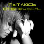 Аватар Пытаюсь отвлечься (© Radieschen), добавлено: 06.04.2009 18:00