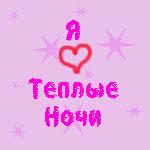 Аватар Люблю теплые ночи (© Radieschen), добавлено: 06.04.2009 17:44