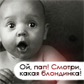 Аватар ой,пап! смотри какая блондинка (© Mirrorgirl), добавлено: 08.04.2009 13:36