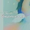 Аватар вспоминай (© Mirrorgirl), добавлено: 08.04.2009 16:03