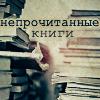 Аватар непрочитанные книги (© Mirrorgirl), добавлено: 08.04.2009 16:12
