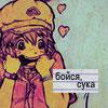 Аватар Бойся,сука (© Mirrorgirl), добавлено: 11.04.2009 10:26
