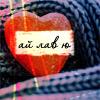 Аватар ай лав ю, я тебя люблю (© Mirrorgirl), добавлено: 15.04.2009 14:01