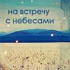 Аватар на встречу с небесами (© Mirrorgirl), добавлено: 19.04.2009 10:09