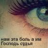 Аватар Нам эта боль, а им Господь судья (© Mirrorgirl), добавлено: 21.04.2009 16:08