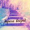Аватар дорога вперед (© Mirrorgirl), добавлено: 21.04.2009 16:56