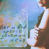 Аватар вот и все,просто запомни меня (© Mirrorgirl), добавлено: 21.04.2009 17:08