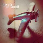 Аватар лети со мной (© Mirrorgirl), добавлено: 21.04.2009 17:17