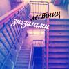 Аватар лестниц зигзагами (© Mirrorgirl), добавлено: 22.04.2009 12:12