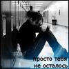 Аватар просто тебя не осталось (© Mirrorgirl), добавлено: 23.04.2009 13:49