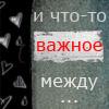 Аватар и что-то важное между. . . (© Mirrorgirl), добавлено: 29.04.2009 17:50