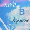Аватар Небо в кармане (© Mirrorgirl), добавлено: 29.04.2009 17:53