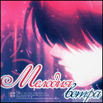 Аватар Мелодия ветра (© Mirrorgirl), добавлено: 29.04.2009 17:55