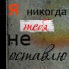 Аватар Я тебя никогда не оставлю (© Mirrorgirl), добавлено: 30.04.2009 12:57