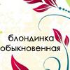 Аватар Блондинка обыкновенная (© Mirrorgirl), добавлено: 30.04.2009 13:50