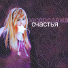Аватар Распродажа счастья (© Mirrorgirl), добавлено: 30.04.2009 14:17