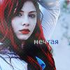 Аватар Мечтая (© Mirrorgirl), добавлено: 30.04.2009 14:27