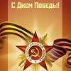 Аватар С днем победы! (© Ulinka), добавлено: 01.05.2009 11:47
