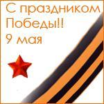Аватар С праздником 9 мая! (© Meldia), добавлено: 01.05.2009 11:53