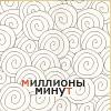 Аватар миллионы минут (© Mirrorgirl), добавлено: 02.05.2009 10:13