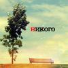 Аватар Никого, пустая лавочка, одинокое дерево (© Mirrorgirl), добавлено: 03.05.2009 16:05