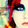 Аватар люби меня до боли (© Mirrorgirl), добавлено: 03.05.2009 17:38
