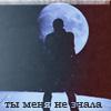 Аватар Ты меня не знала (© Mirrorgirl), добавлено: 03.05.2009 17:46