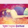 Аватар Чувствую фальш (© Mirrorgirl), добавлено: 03.05.2009 17:46