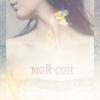Аватар мой сон (© Mirrorgirl), добавлено: 03.05.2009 17:46