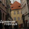 Аватар Древние города (© Mirrorgirl), добавлено: 05.05.2009 13:10