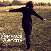 Аватар Учимся летать (© Mirrorgirl), добавлено: 09.05.2009 10:21