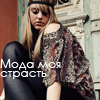 Аватар Мода моя страсть (© Mirrorgirl), добавлено: 09.05.2009 10:25
