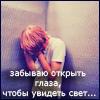 Аватар Забываю открыть глаза,чтобы увидеть свет (© Mirrorgirl), добавлено: 09.05.2009 12:31