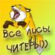 Аватар Все лисы-ЧИТЕРЫ))) *PW*