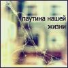 Аватар Паутина нашей жизни (© Mirrorgirl), добавлено: 13.05.2009 21:35