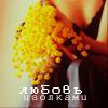 Аватар Любовь иголками (© Mirrorgirl), добавлено: 15.05.2009 15:10