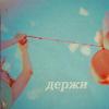 Аватар Держи (© Mirrorgirl), добавлено: 17.05.2009 16:07
