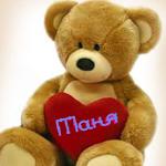 Аватар медведь с сердцем с именем Таня