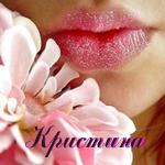 Аватар Кристина