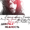 Аватар Девочка-нежность (© Mirrorgirl), добавлено: 20.05.2009 13:17