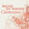 Аватар Весна по имени Светлана