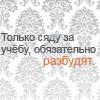 Аватар Как только сяду за учебу-обязательно разбудят (© Mirrorgirl), добавлено: 20.05.2009 15:11